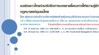 สถานเอกอัครราชทูต ณ กรุงโคเปนเฮเกน ขอเชิญชาวไทยที่สนใจร่วมฟังการบรรยายในหัวข้อกฎหมายและการคุ้มครองสิทธิประชาชน กฎหมายครอบครัวและมรดก การบรรยายกฎหมายเกี่ยวกับสัญชาติและการเกณฑ์ทหาร การบรรยายกฎหมายเกี่ยวกับที่ดิน บุตรบุญธรรม และการลักลอบการค้ามนุษย์ โดยคณะผู้แทนจากสำนักงานอัยการสูงสุด ตามวัน เวลา และสถานที่ดังนี้ วันเสาร์ที่ 27 พฤษภาคม 2560 เวลา 9,00 – 16.00 น.  ณ สถานเอกอัครราชทูต ณ กรุงโคเปนเฮเกน Norgesmindevej 18 Hellerup […]