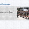 ข้อมูลทั่วไป กฎหมายการเข้ารับการตรวจเลือกเข้ารับราชการทหาร – กฎหมายไทยกำหนดให้ชายสัญชาติไทยที่มีอายุครบ 21 ปีบริบูรณ์ ต้องเข้ารับการตรวจเลือกเข้ารับราชการทหาร ซึ่งหมายรวมถึงชายสัญชาติไทยที่อาศัยอยู่ในประเทศเดนมาร์กด้วย เมื่อมีอายุตามที่กฎหมายกำหนด ต้องไปเข้ารับการตรวจเลือกเข้ารับราชการทหารทหารที่ประเทศไทย หากไม่ปฏิบัติตาม ถือมีความผิดกฎหมาย – ชายสัญชาติไทยที่มีอายุครบ 21 ปีบริบูรณ์ สามารถขอเข้ารับราชการเป็นทหารเกณฑ์ด้วยความสมัครใจได้ ระเบียบการตรวจเลือกบุคคลเข้ารับราชการทหาร – เมื่ออายุย่างเข้า 18 ชายสัญชาติไทยต้องไปแสดงตนเพื่อลงบัญชีทหารกองเกิน โดยแสดงหลักฐานสูติบัตร หรือ บัตรประจำตัวประชาชนและสำเนาทะเบียนบ้านต่อสัสดีท้องที่ด้วยตนเอง ในกรณีที่ไม่สามารถไปยื่นเอกสารด้วยตนเองสามารถมอบอำนาจให้ผู้อื่นที่บรรลุนิติภาวะแล้วไปแจ้งแทนได้ ถ้าไม่ไปแสดงตนหรือไม่มีผู้ไปแจ้งแทน ถือว่า ผู้นั้นหลีกเลี่ยงขัดขืนไม่ไปลงบัญชีทหารกองเกิน – […]