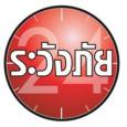 สอท. กรุงโคเปนเฮเกน ขอแจ้งประชาสัมพันธ์เตือนคนไทยที่มีกำหนดเดินทางผ่านท่าอากาศยานนานาชาตแฟรงก์เฟิร์ต เนื่องจากได้มีประกาศแจ้งว่าเจ้าหน้าที่ด้านความปลอดภัยของท่าอากาศยานมีกำหนดประท้วงหยุดงานในวันอังคารที่ 15 มกราคม 2562 ตั้งแต่ 02.00 น. ถึง 20.00 น. ซึ่งจะส่งผลมีการยกเลิกเที่ยวบินจำนวนมากในช่วงเวลาดังกล่าวเนื่องจากท่าอากาศยานต้องปิดจุดตรวจร่างกายและสัมภาระผู้โดยสาร (Security Check Points) ทั้งหมด ในการนี้ สอท. จึงขอแนะนำให้คนไทยผู้ที่มีกำหนดเดินทางผ่านท่าอากาศยานข้างต้นในวันและเวลาดังกล่าว ตรวจสอบสถานะของเที่ยวบินจากสายการบินหรือบริษัทนำเที่ยว ตลอดจนขอรับคำแนะนำหากเที่ยวบินที่จะโดยสารถูกยกเลิกและจำเป็นต้องเปลี่ยนเที่ยวบิน ทั้งนี้ ท่านสามารถตรวจสอบความคืบหน้าของสถานการณ์ดังกล่าวว่ามีการเปลี่ยนเปลี่ยนอย่างใดหรือไม่ ได้จากเวบไซต์ของท่าอากาศยานนานาชาติแฟรงก์เฟิร์ตhttps://www.frankfurt-airport.com/en.html