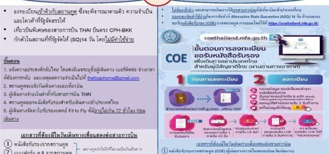 ** ประกาศสำหรับคนไทย ** ตั้งแต่วันที่ 1 พ.ย. 2563 คนไทยที่ประสงค์จะกลับประเทศไทย โดยเที่ยวบินกึ่งพาณิชย์ (Semi Commercial Flight) และพร้อมที่จะจองและเสียค่าใช้จ่ายด้วยตนเองในการกักตัวที่ Alternative State Quarantine (ASQ) สามารถลงทะเบียนขอรับหนังสือรับรอง (Certificate of Entry – COE) จากสถานทูตทางออนไลน์ที่ https://coethailand.mfa.go.th ทั้งนี้ สามารถศึกษาขั้นตอนการลงทะเบียนได้ที่ https://youtu.be/E2BYPNrpVucหมายเหตุ : สำหรับผู้ที่ต้องการกลับประเทศไทยโดยเที่ยวบินที่สถานทูตจัด […]