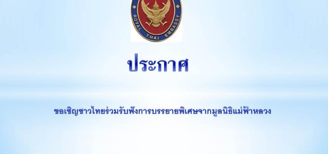 สถานเอกอัครราชทูต ณ กรุงโคเปนเฮเกน ขอเชิญชวนชาวไทยเข้าร่วมรับฟังการบรรยายพิเศษจากวิทยากร ของมูลนิธิแม่ฟ้าหลวงในพระบรม-ราชูปถัมภ์เกี่ยวกับหลักปรัชญาเศรษฐกิจพอเพียงและพระราชกรณียกิจของพระบาทสมเด็จพระเจ้าอยู่หัวในด้านการพัฒนาคุณภาพชีวิตของประชาชนชาวไทย ตลอดจนกิจกรรมการดำเนินงานของมูลนิธิฯ และโครงการพัฒนาดอยตุง อันเนื่องมาจากพระราชดำริ ตามวันเวลาและ      สถานที่ ต่อไปนี้ 1. เมืองออร์ฮูส  วันเสาร์ที่ 13กันยายน 2557ณ ห้องประชุมRemisen ตึก Godsbanen (Skovgaardsgade 3, 8000 Aarhus) […]