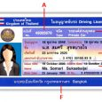 สำหรับชาวไทยที่อาศัยอยู่ในประเทศเดนมาร์ก และได้รับแจ้งจากทางเจ้าหน้าที่ตำรวจหรือคอมมูนในเดนมาร์กให้หน่วยราชการไทยรับรองใบขับขี่ไทยให้ นั้น เนื่องจากใบขับขี่เป็นเอกสารที่ออกให้โดยกรมการขนส่งทางบก กระทรวงคมนาคม เอกสารดังกล่าวจึงต้องได้รับรองจากหน่วยงานดังกล่าวเท่านั้น หากท่านไม่สามารถเดินทางกลับประเทศไทยไปดำเนินเรื่องดังกล่าวที่กรมการขนส่งได้ ท่านสามารถมอบอำนาจให้ผู้อื่นที่บรรลุนิติภาวะแล้ว เช่น บิดา มารดา หรือญาติพี่น้อง ไปดำเนินการแทนได้ที่กรมการขนส่ง กรุงเทพฯ หรือสาขาย่อยในเขตหรืออำเภอที่ออกใบขับขี่ให้ท่าน โดยท่านสามารถขอเอกสารดังกล่าวเป็นภาษาอังกฤษได้จากกรมการขนส่งทางบก กรุงเทพฯ อย่างไรก็ดี สาขาอื่นๆ ของกรมการขนส่งอาจไม่สามารถออกเอกสารรับรองใบขับขี่เป็นภาษาอังกฤษได้ ท่านต้องมอบอำนาจให้บุคคลดังกล่าวนำเอกสารไปแปลอีกชั้นหนึ่ง จากนั้นนำเอกสารดังกล่าวไปต้องผ่านการรับรองจากกระทรวงต่างประเทศของไทย และสถานเอกอัครราชทูตเดนมาร์กประจำประเทศไทย จึงจะสามารถนำมาใช้ในเดนมาร์กได้ ท่านต้องมายื่นคำร้องขอมอบอำนาจด้วยตัวเองที่สถานเอกอัครราชทูตฯ ไม่สามารถยื่นคำร้องทางไปรษณีย์ได้ ผู้รับมอบอำนาจ ผู้มอบอำนาจต้องทราบ ชื่อผู้รับมอบอำนาจและที่อยู่ และเลขบัตรประจำตัวประชาชนอย่างชัดเจน […]