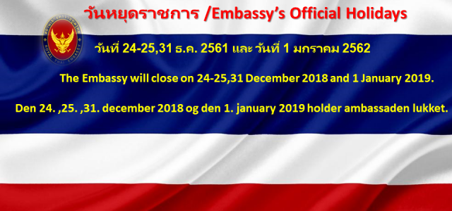 วันหยุดราชการ /Embassy's Official Holidays วันที่ 24-25 31 ธ.ค. 2561 และ วันที่ 1 มกราคม 2562 The Embassy will close on 24-25,31 December 2018 and 1 January 2019. Den 24. ,25. ,31. […]