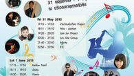 According to TAT the 2013 Hua Hin Jazz Festival will be held on May 31 and June 1 2013 at oceanside at the Centara Grand Beach Resort and Villas....
