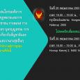 สถานเอกอัครราชทูต ณ กรุงโคเปนเฮเกน ขอเชิญชาวไทยที่สนใจร่วมฟังการบรรยายในหัวข้อกฎหมายและการคุ้มครองสิทธิประชาชน งานทะเบียนราษฎร (การสมรส การหย่า การรับรองบุตร บุตรบุญธรรม) การบรรยายกฎหมายเกี่ยวกับสัญชาติและการเกณฑ์ทหาร การบรรยายกฎหมายอื่นๆ และงานกงสุลอื่นๆ ที่เกี่ยวข้อง โดยคณะผู้แทนจากสำนักงานอัยการสูงสุด ตามวัน เวลา และสถานที่ดังนี้ วันที่29พฤษภาคม 2561 เวลา 16,00 – 19.00 น.ณสถานเอกอัครราชทูตณ กรุงโคเปนเฮเกนNorgesmindevej 18 Hellerup 2900 วันที่ 30พฤษภาคม […]