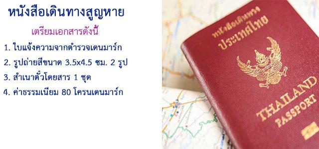 ข้อควรปฏิบัติกรณีมีความจำเป็นในการใช้หนังสือเดินทางเพื่อการเดินทางอย่างฉุกเฉิน สำหรับท่านที่มีถิ่นพำนักในเดนมาร์ก หากท่านประสบเหตุการณ์ในกรณีที่ท่านมีความจำเป็นต้องเดินทางกลับประเทศไทย แต่หนังสือเดินทางสูญหาย หนังสือเดินทางหมดอายุ หรือมีอายุไม่ถึง ๖ เดือนนั้น สถานทูตฯ ขอแนะนำวิธีปฏิบัติเบื้องต้น ดังนี้ กรณีที่ ๑: มีความจำเป็นในการเดินทางกลับประเทศไทย แต่มีเวลาก่อนเดินทางอย่างน้อย ๓ วัน หากท่านได้ซื้อตั๋วเดินทางกลับประเทศไทยแล้วพบในภายหลังว่า หนังสือเดินทางของท่านได้หมดอายุ หรือมีอายุไม่ถึง ๖ เดือน และท่านมีเวลาก่อนวันเดินทางอย่างน้อย ๓ วันทำการ ท่านสามารถมาทำหนังสือเดินทางชั่วคราวกับสถานทูตฯ ได้ด้วยตนเองและขอรับเล่มด้วยตนเองได้ภายใน ๓ วันทำการ โดยติดต่อที่สถานทูตฯ […]