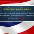 สถานเอกอัครราชทูต ณ กรุงโคเปนเฮเกน ขอความร่วมมือชาวไทยที่พำนักหรือศึกษาในเดนมาร์ก/ไอซ์แลนด์/ลิทัวเนีย กรีนแลนด์ และหมู่เกาะแฟโร กรอกข้อมูลของท่าน เพื่อประโยชน์ในการติดต่อและแจ้งข่าวสารที่เป็นประโยชน์ต่อตัวท่าน รวมทั้งความเคลื่อนไหวเกี่ยวกับกิจกรรมต่าง ๆ ของสถานเอกอัครราชทูตฯ และของรัฐบาล อาทิ การเลือกตั้งนอกราชอาณาจักร นอกจากนี้ ข้อมูลการติดต่อของท่านมีความสำคัญในการให้ความช่วยเหลือในกรณีฉุกเฉินหรือจำเป็นเร่งด่วน โดยสถานเอกอัครราชทูตจะไม่เปิดเผยข้อมูลส่วนบุคคลดังกล่าวต่อสาธารณะ และจะใช้ประโยชน์ในเชิงสถิติและในการติดต่อราชการเท่านั้น โปรดคลิก แบบสอบถาม