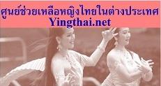 yinthai