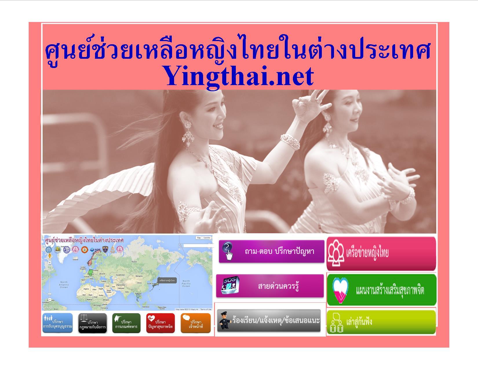 "YingThai"""
