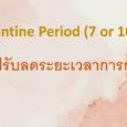 #7วัน ระยะเวลากักตัวไม่น้อยกว่า 7 วัน สำหรับผู้ที่ได้รับวัคซีนครบตามข้อกำหนดของไทย *ผู้เดินทางต้องได้รับวัคซีนครบโดสแล้วไม่น้อยกว่า 14 วันก่อนการเดินทาง #10วัน ระยะเวลากักตัวไม่น้อยกว่า 10 วัน สำหรับผู้ที่ยังไม่ได้รับวัคซีน หรือได้รับวัคซีนไม่ครบตามข้อกำหนดของไทย กรณีเด็กที่ยังไม่ได้รับวัคซีนจะต้องกักตัวไม่น้อยกว่า 10 วันในโรงแรม Alternative Quarantine (AQ) หากประสงค์กักตัวร่วมกับผู้ปกครองที่ได้รับวัคซีนครบแล้ว ผู้ปกครองจะต้องกักตัวอย่างน้อย 10 วันเช่นกัน **ยกเว้นกรณีเด็กที่เข้าประเทศไทยผ่าน Sandbox Programme พร้อมกับผู้ใหญ่ที่ได้รับวัคซีนแล้ว โดยเด็กที่ยังไม่ได้รับวัคซีนสามารถอยู่ใน Sandbox […]