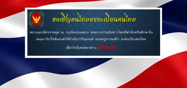 สถานเอกอัครราชทูต ณ กรุงโคเปนเฮเกน ขอความร่วมมือชาวไทยที่พำนักหรือศึกษาในเดนมาร์ก/ลิทัวเนีย กรีนแลนด์ และหมู่เกาะแฟโร กรอกข้อมูลของท่าน เพื่อประโยชน์ในการติดต่อและแจ้งข่าวสารที่เป็นประโยชน์ต่อตัวท่าน รวมทั้งความเคลื่อนไหวเกี่ยวกับกิจกรรมต่าง ๆ ของสถานเอกอัครราชทูตฯ และของรัฐบาล อาทิ การเลือกตั้งนอกราชอาณาจักร นอกจากนี้ ข้อมูลการติดต่อของท่านมีความสำคัญในการให้ความช่วยเหลือในกรณีฉุกเฉินหรือจำเป็นเร่งด่วน โดยสถานเอกอัครราชทูตจะไม่เปิดเผยข้อมูลส่วนบุคคลดังกล่าวต่อสาธารณะ และจะใช้ประโยชน์ในเชิงสถิติและในการติดต่อราชการเท่านั้น โปรดคลิก แบบสอบถาม